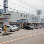 Kita Osamu's stationary store in Tokushima, Japan