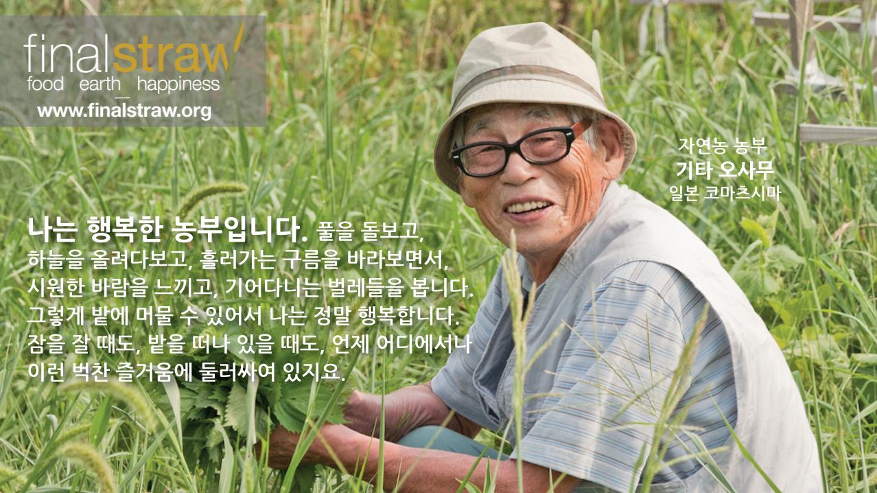 farmer_quote_kita