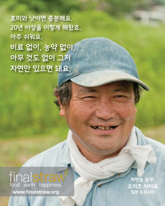 farmer_quote7_okitsu