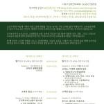 EDUfarm conference in Seoul, South Korea