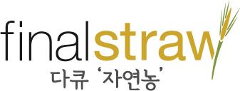00_FinalStraw_Logo