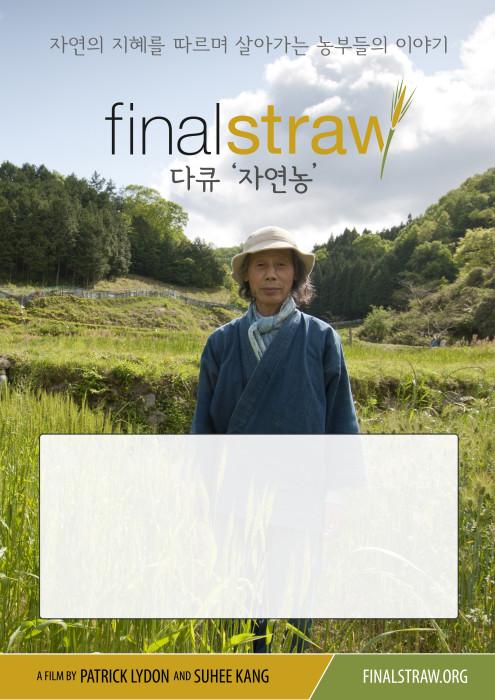 Finalstraw_poster_KR_kawaguchi_PRINT