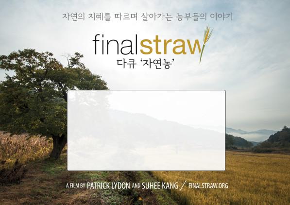 Finalstraw_poster_KR_landscape_PRINT