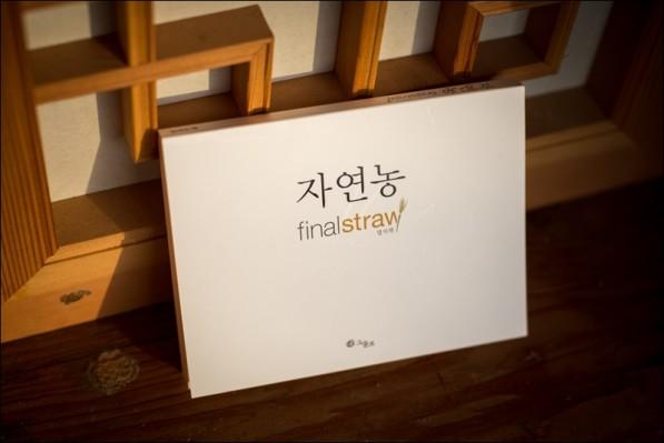 finalstraw-book_PML6614